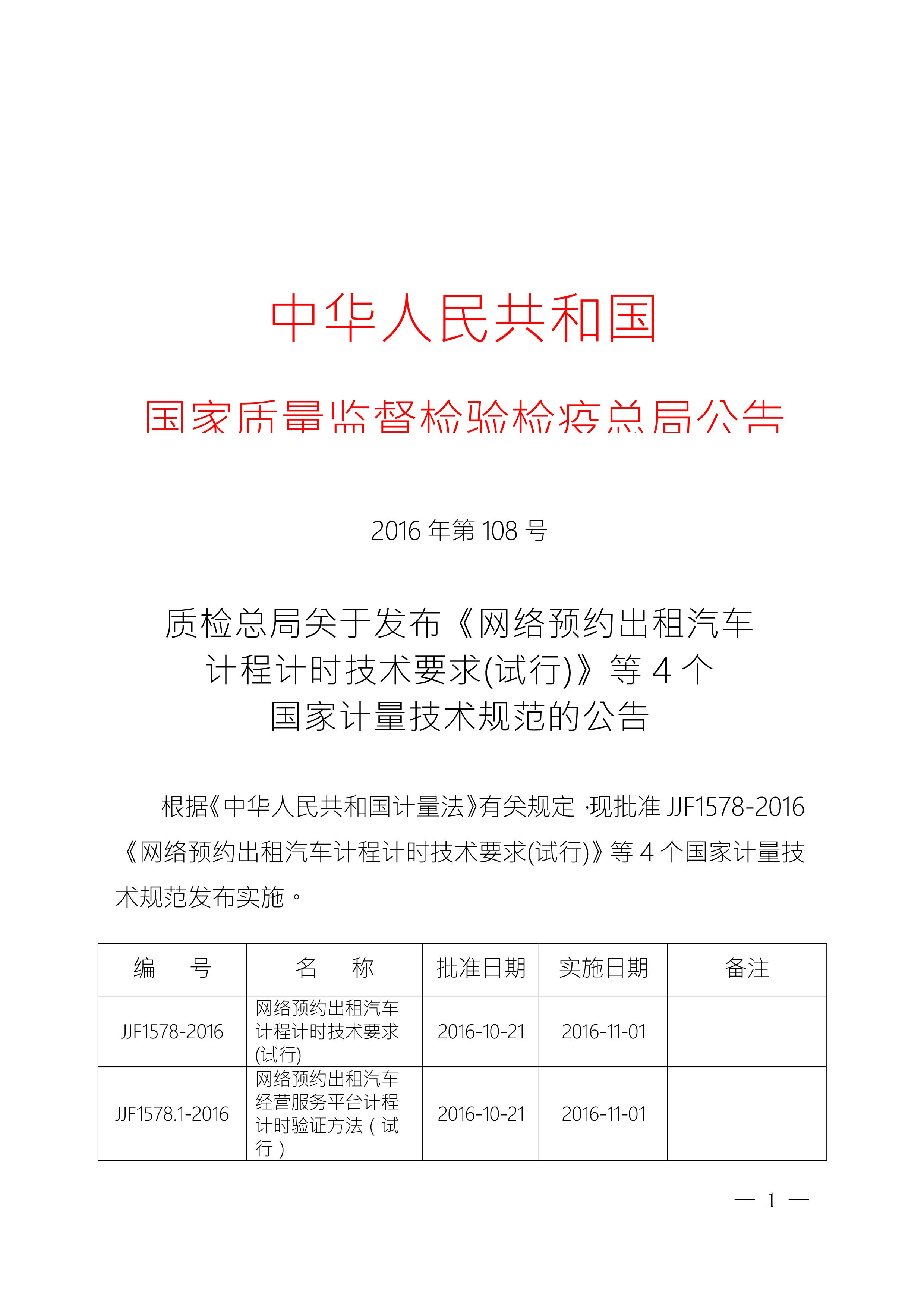 网络预约出租汽车计程计时技术要求(试行)